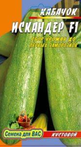 Кабачок Искандер 15 семян