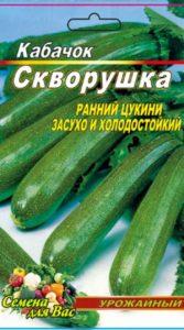 Кабачок Скворушка 40 семян