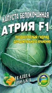 Капуста Атрия пакет 5 грамм