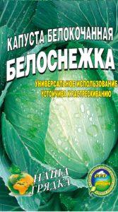 Капуста Белоснежка пакет 5 грамм