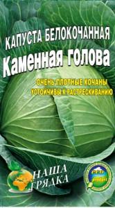 Капуста Каменная голова пакет 100 семян