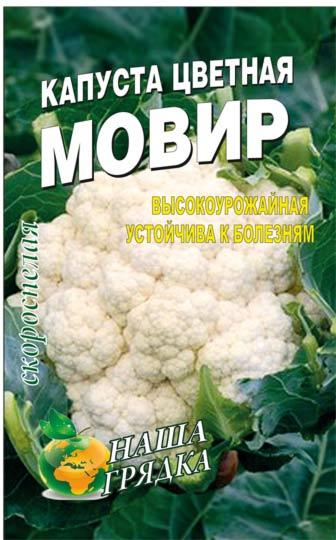 Капуста-цветная-Мовир-74
