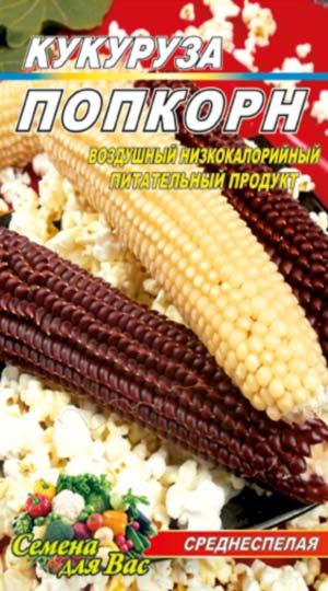 Кукуруза-Попкорн