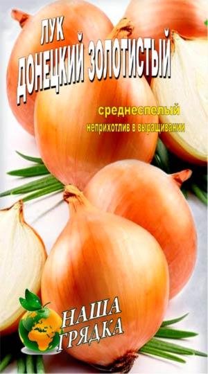Лук-Донецкий-золотистый