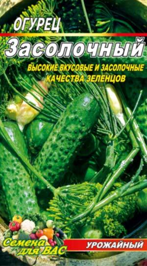 Огурец-Засолочный-65