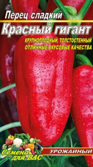 Перец-Красный-гигант