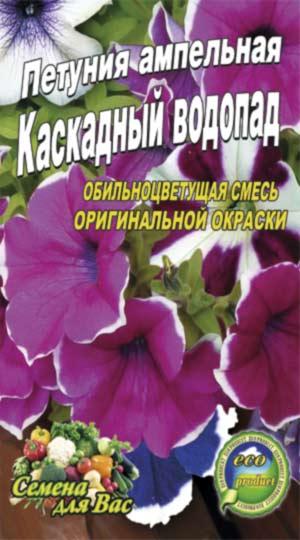Петуния-Каскадный-водопад
