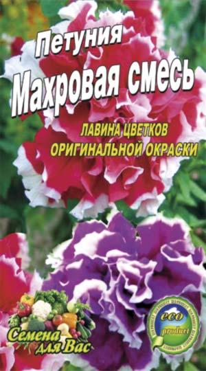 Петуния-Махровая-смесь