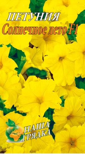 Петуния-Желтое-лето