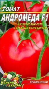 Томат Андромеда красная пакет 20 семян