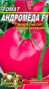 Томат Андромеда розовая пакет 20 семян