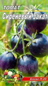 Томат Блеве П-20 фиолетовый пакет 20 семян