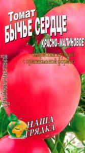 Томат Бычье сердце красно-малиновое 20 семян <span class=