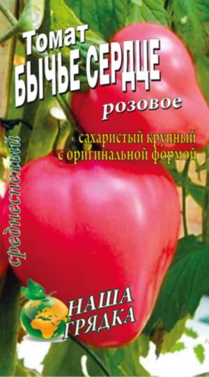 Tomat-Byche-serdce-rozovyy