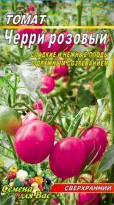 Томат Черри розовый пакет 20 шт семян