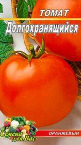 Томат Долгохранящийся оранжевый пакет 20 семян
