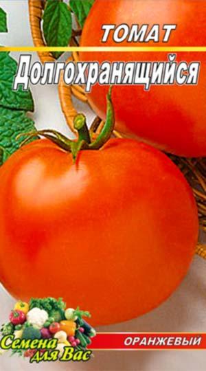 Томат Долгохранящийся оранжевый