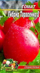 Томат Гибрид 2 Тарасенко пакет 20 семян <span class=