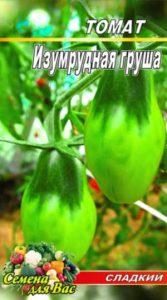 Томат Изумрудная груша пакет 20 семян