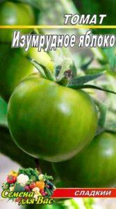 Томат Изумрудное яблоко пакет 20 семян