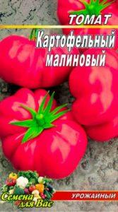 Томат Картофельный малиновый пакет 20 семян