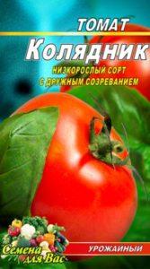 Томат Колядник пакет 20 семян