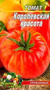 Томат Королевская красота пакет 20 семян
