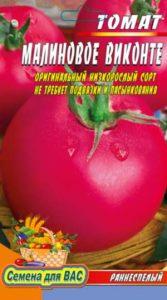Томат Малиновое Виконте пакет 70 семян
