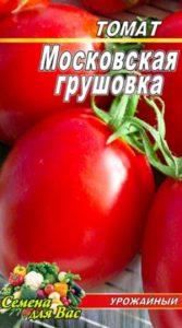Томат Московская грушовка пакет 20 семян