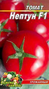 Томат Нептун F1 пакет 20 семян