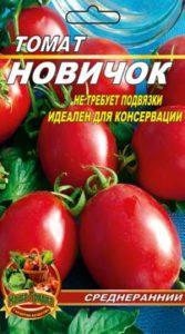 Томат Новичок (красный, розовый)