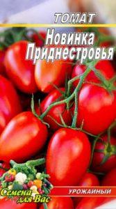 Томат Новинка Приднестровья пакет 20 семян