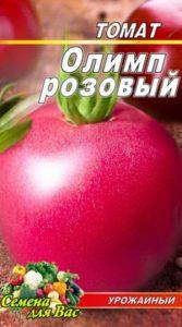 Томат Олимп розовый пакет 20 семян