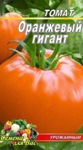 Томат Оранжевый гигант пакет 20 семян