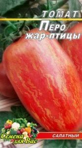 Томат Перо Жар-птицы пакет 20 семян <span class=