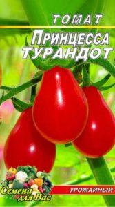 Томат Принцесса Турандот пакет 20 семян