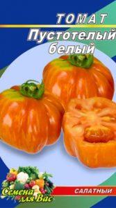Томат Пустотелый белый пакет 20 семян