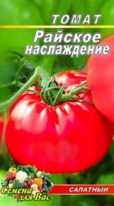 Томат Райское наслаждение пакет 20 семян