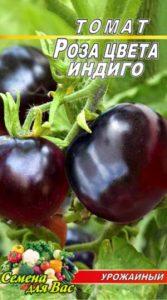 Томат Роза цвета индиго, темно-синий пакет 20 семян