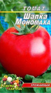 Томат Шапка Мономаха пакет 20 шт семян