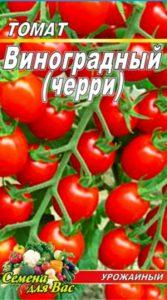 Томат Виноградный ( черри ) пакет 20 семян