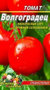 Томат Волгоградец пакет 20 семян <span class=