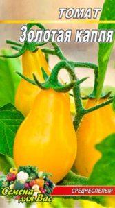 Томат Золотая капля пакет 20 семян