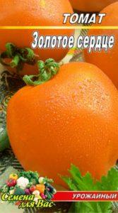 Томат Золотое сердце пакет 20 семян