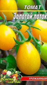 Томат Золотой поток пакет 20 семян
