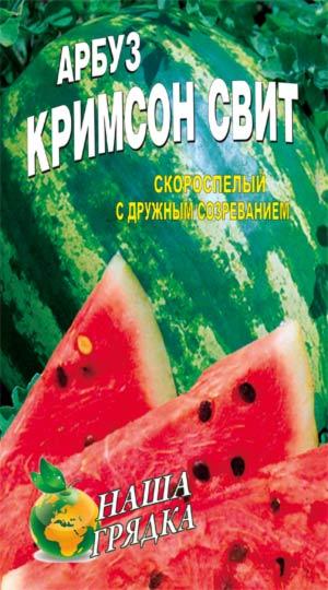 арбуз-кримсон-свит