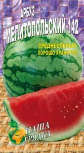 Арбуз Мелитопольский пакет 40 семян