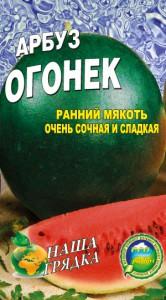 Арбуз Огонек пакет 40 семян