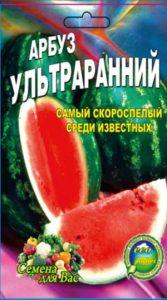 Арбуз Ультраранний пакет 40 семян