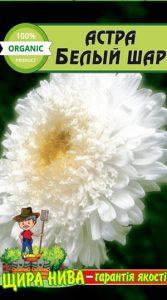 Айстра Біла куля пакет 0,2 грама
